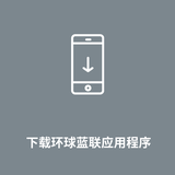 GB_travelpack_AppDownload_CN.png